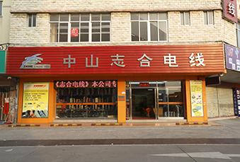 中山事业部