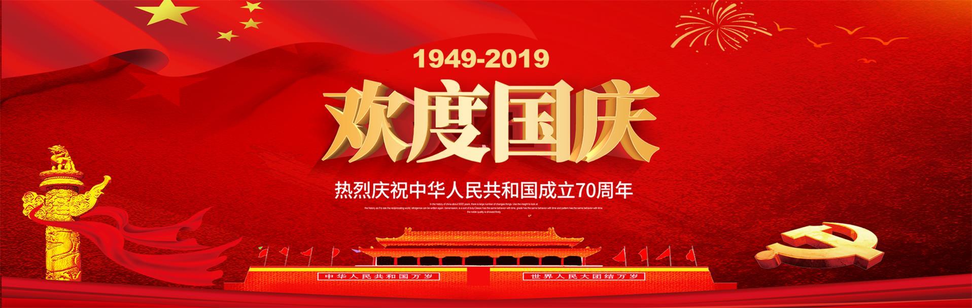 热烈祝贺中华人民共和国成立70周年